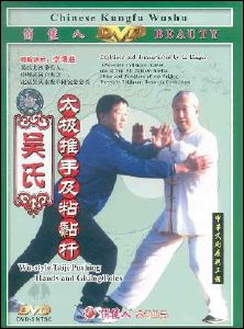 DVDs | Sections | The Tai Chi Union for Great Britain